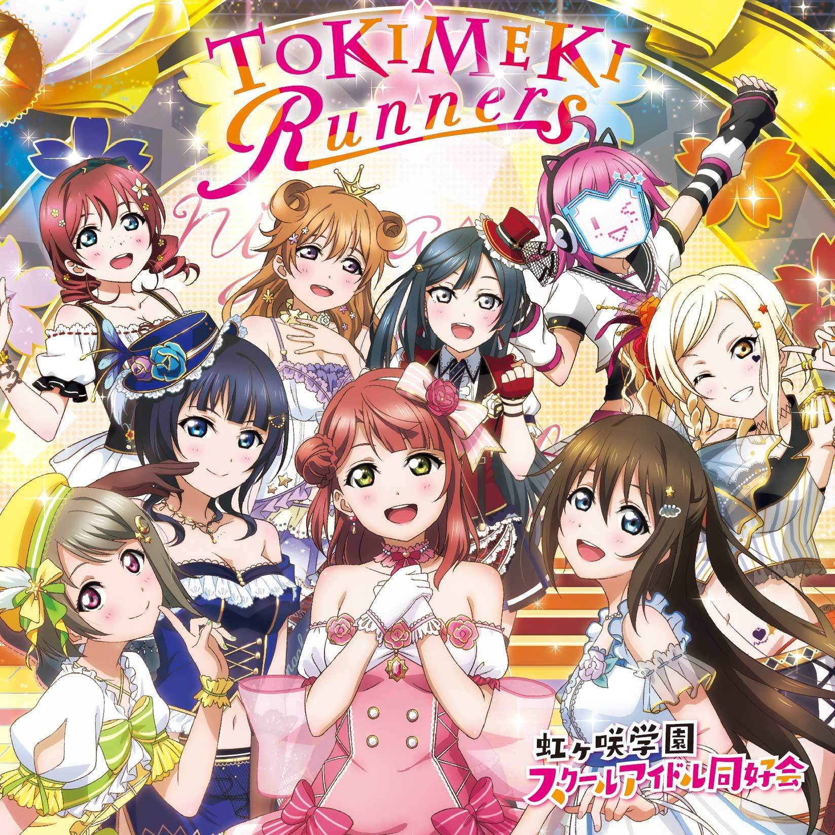 虹ヶ咲学園スクールアイドル同好会のデビューアルバム『TOKIMEKI Runners』