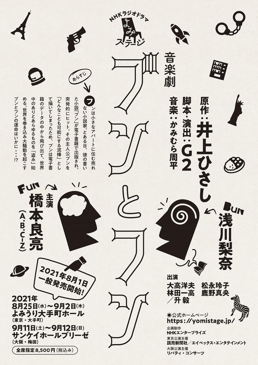 NHKラジオドラマ よみステージ 音楽劇『ブンとフン』