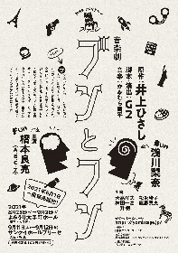 A.B.C-Z橋本良亮、井上ひさしが小説家デビューした記念碑的作品に挑む 音楽劇『ブンとフン』の上演が決定