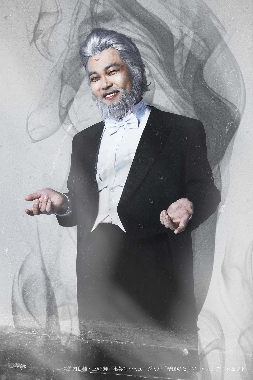 レニー・ダブリン男爵:山岸拓生 (C)竹内良輔・三好 輝/集英社 (C)ミュージカル『憂国のモリアーティ』プロジェクト