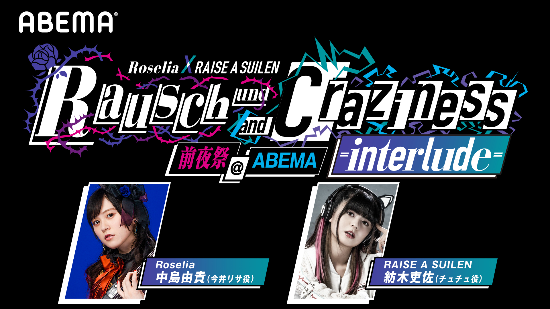 『「Rausch und/and Craziness -interlude-」前夜祭@ABEMA』告知 (C)BanG Dream! Project (C)Craft Egg Inc. (C)bushiroad All Rights Reserved.