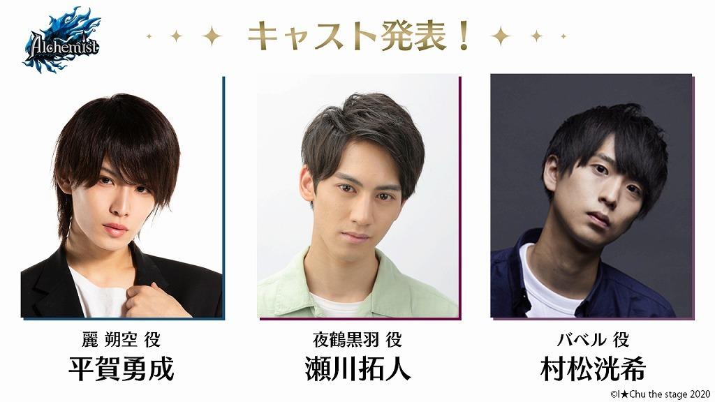 (左から)平賀勇成、瀬川拓人、村松洸希