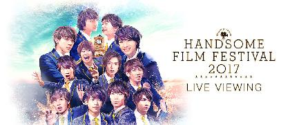 アミューズ若手俳優によるファン感謝祭『HANDSOME FILM FESTIVAL 2017』を映画館で堪能