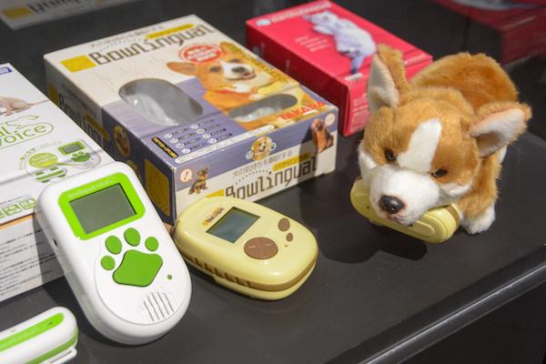 2002年のイグ・ノーベル賞受賞で一躍世界的に有名になった、犬と会話できるおもちゃ「バウリンガル」