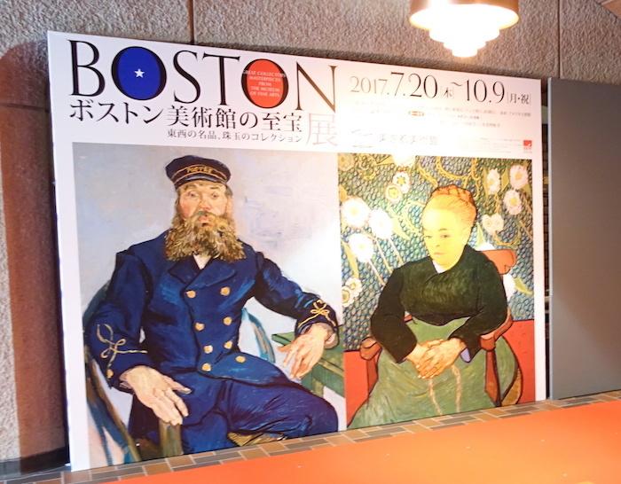 『ボストン美術館の至宝展 ー東西の名品、珠玉のコレクション』エントランス