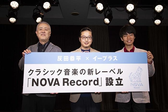 NOVA Record設立会見の様子(左から、橋本行秀(イープラス)・反田恭平・務川慧悟 撮影/池上夢貢)