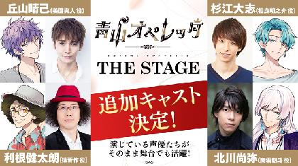 杉江⼤志、丘⼭晴⼰、北川尚弥、利根健太朗の出演が決定 『⻘⼭オペレッタ THE STAGE』