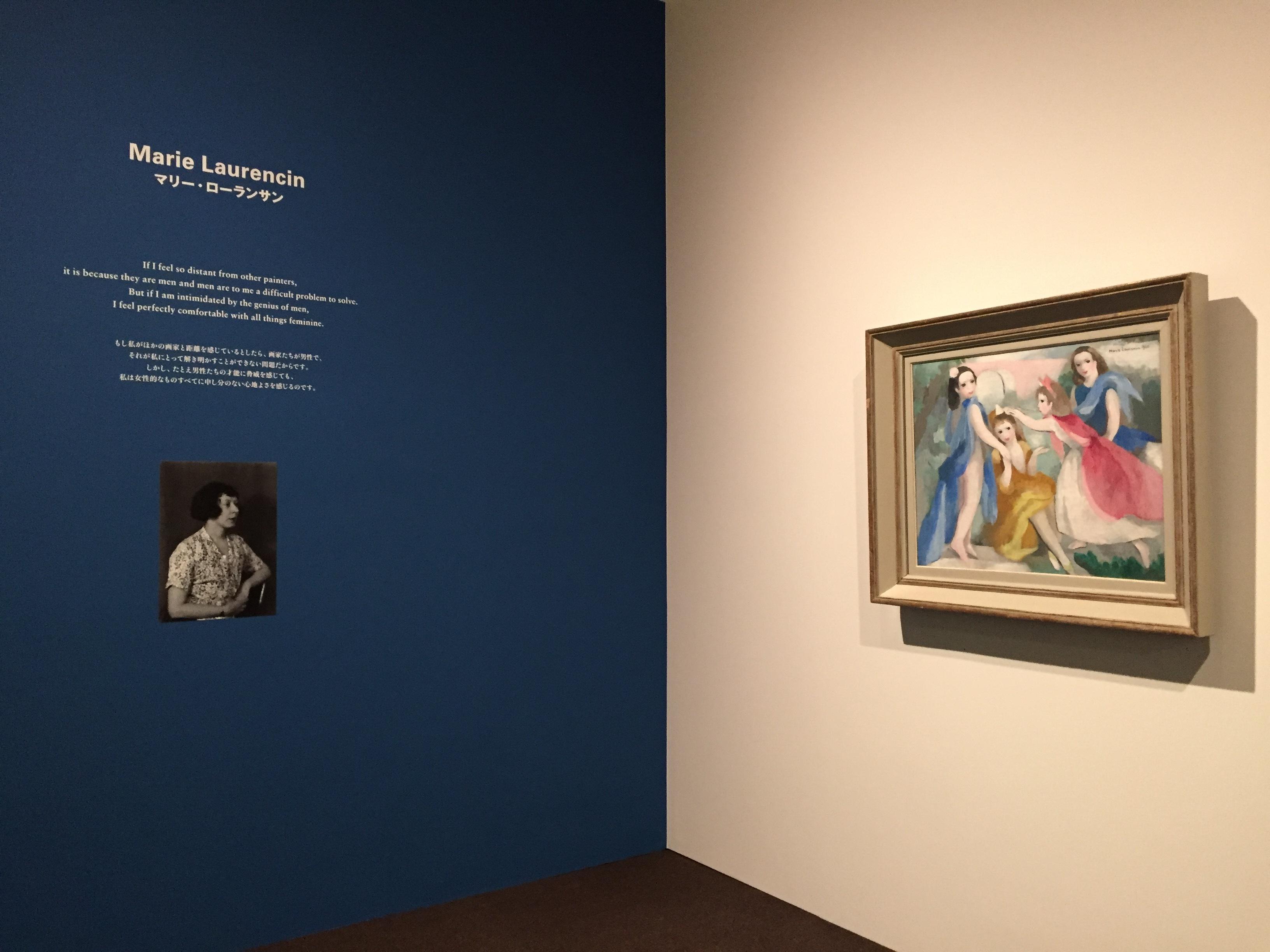 マリー・ローランサン《イル=ド=フランス》1940年 ⓒgirls Artalk
