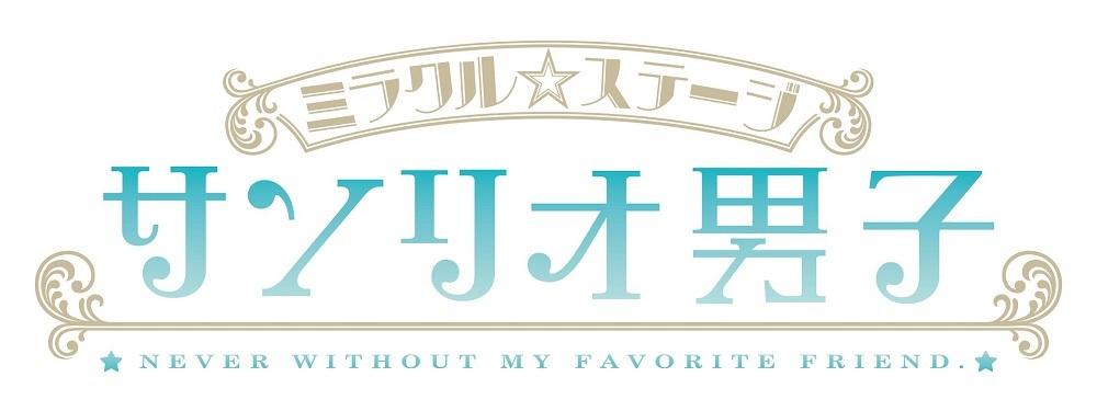 (C)2015, 2019 SANRIO CO., LTD. ミラクル☆ステージ『サンリオ男子』製作委員会 2019