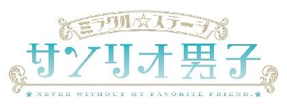 サンリオキャラが大好きな男子高校生の日常を描く、ミラクル☆ステ―ジ『サンリオ男子』 新作公演が決定