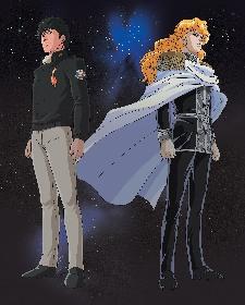 『銀河英雄伝説 本伝』が5月2日(土)からCSファミリー劇場で一挙放送決定!