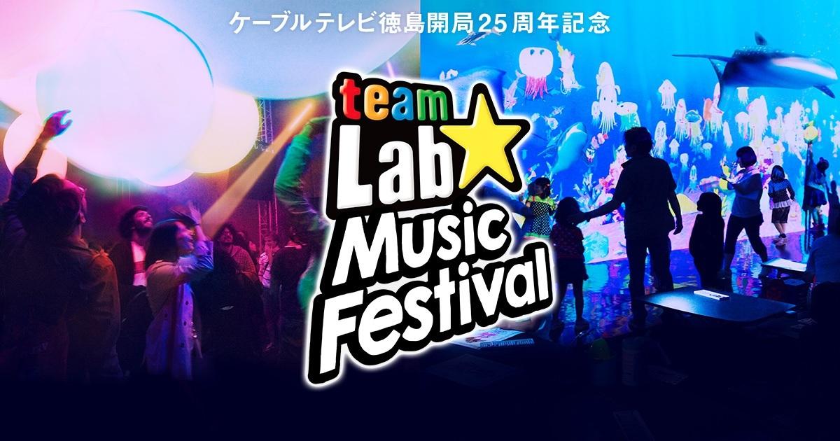 ケーブルテレビ徳島開局25周年 teamLab Music Festival