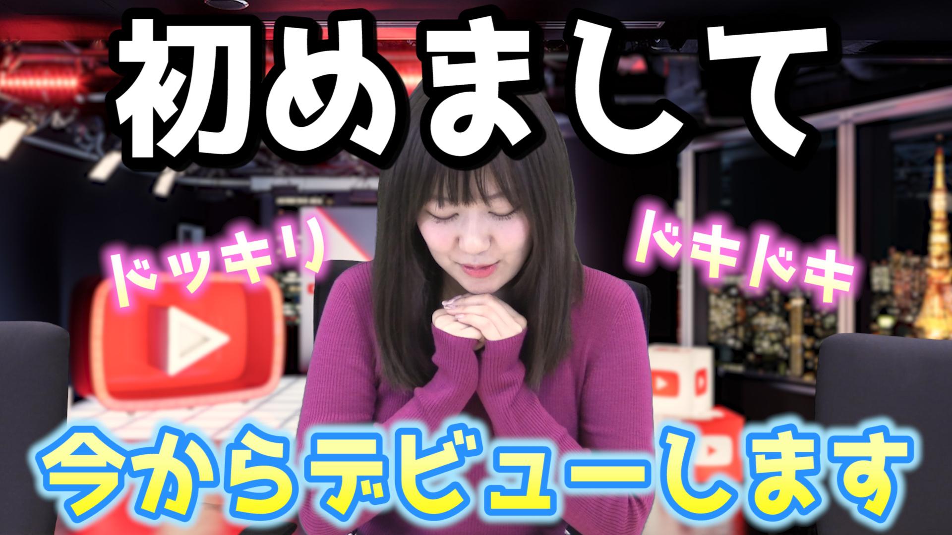 声優・三澤紗千香YouTubeチャンネル開設