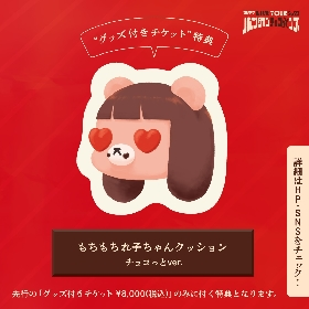 コレサワ、『コレサワ LIVE TOUR 2022 バレンタイン チョコっとツアー』詳細発表 本人によるツイキャスも開催