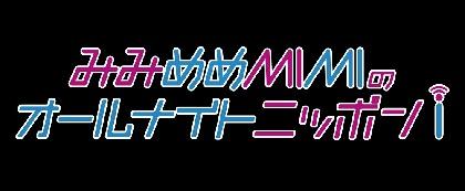 みみめめMIMI  FINAL LIVE終演後 Webラジオ『オールナイトニッポンi』でラストメッセージ