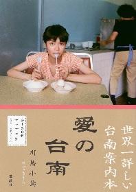 写真家・川島小鳥による台湾ガイドブック『愛の台南』が発売 川島が撮影した台湾の風景も