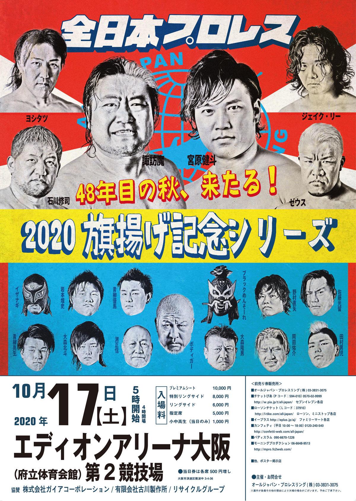 17日(土)の大阪大会では「三冠ヘビー級選手権試合」や「GAORA TVチャンピオンシップ」を予定