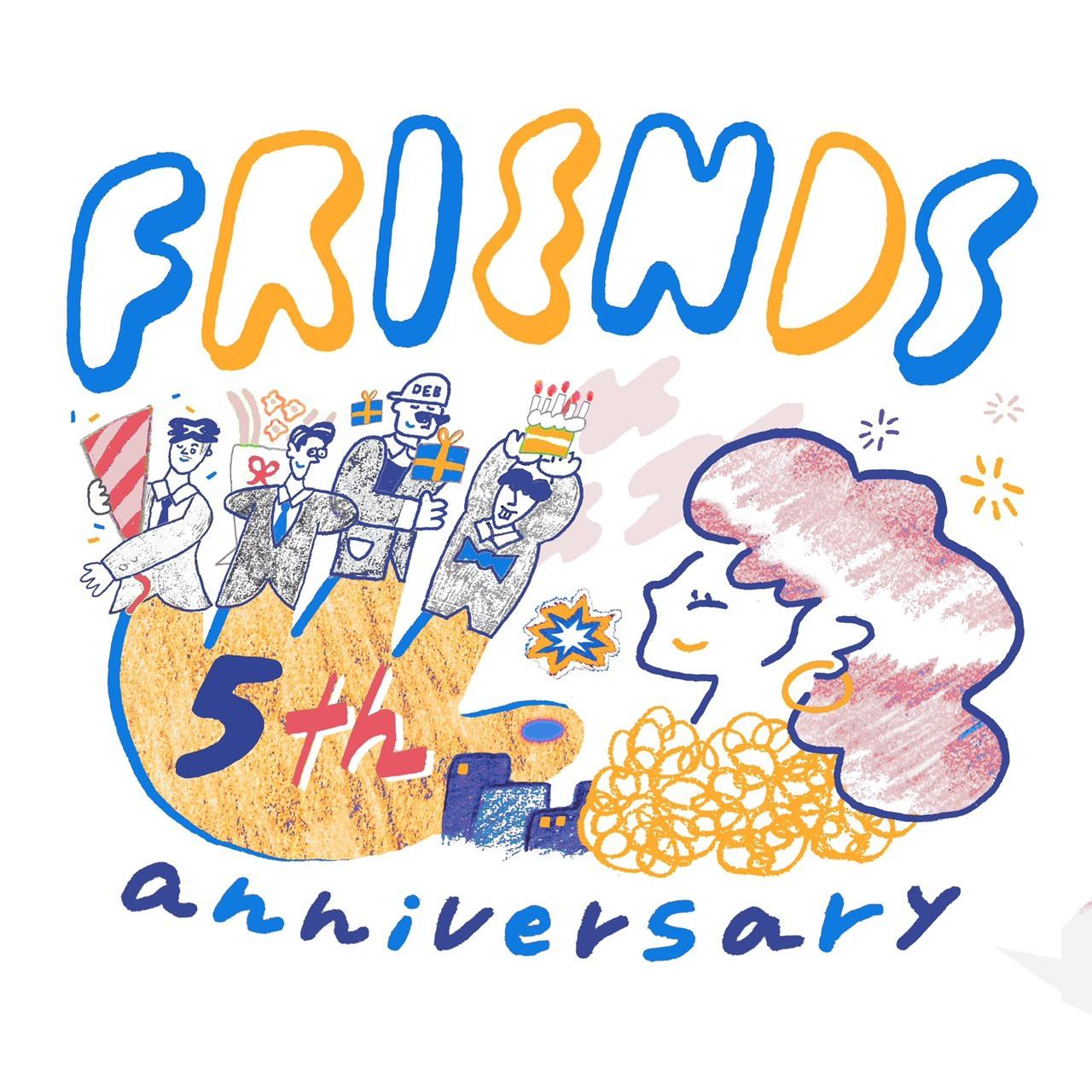 フレンズ 5周年記念ロゴ