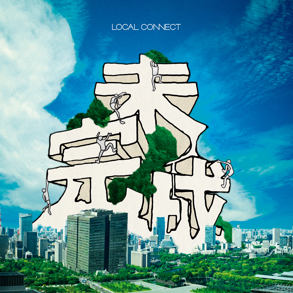 未完成/LOCAL CONNECT