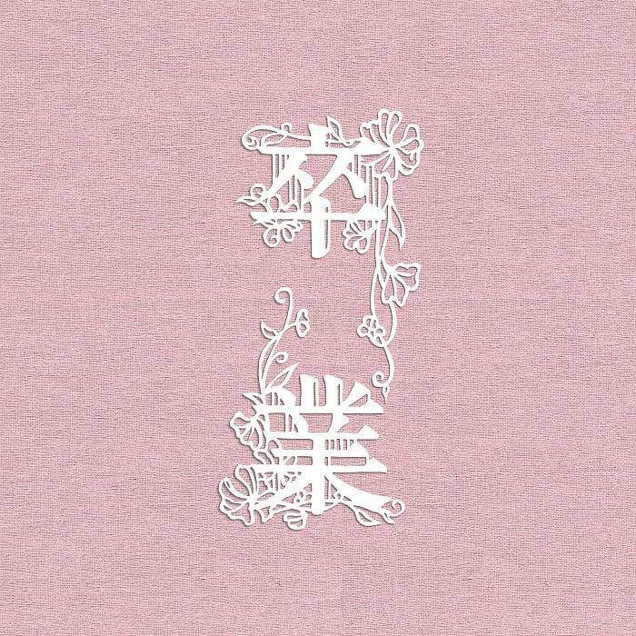 コブクロ_卒業_Cover_FS盤