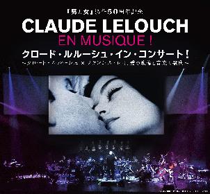 映像×音楽の祭典が東京に、 クロードルルーシュとフランシス・レイの世界が時を越えて甦る