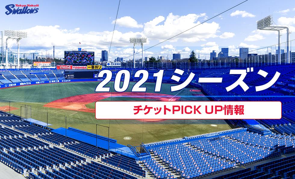 2021シーズン開幕戦となる阪神タイガース戦の一般販売は3月23日からとなる
