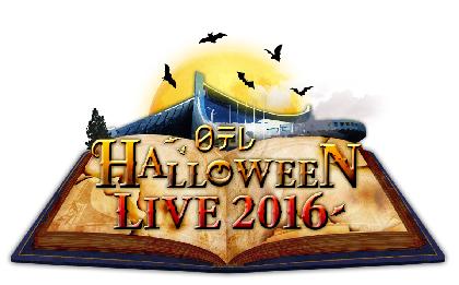 『日テレ HALLOWEEN LIVE 2016』開催決定!きゃりーぱみゅぱみゅ、KEYTALK、SCANDAL、Da-iCE、アルスマグナほか全15組を発表