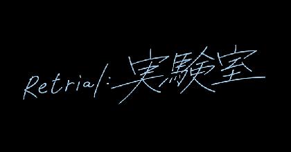 ジャニーズJr.の江田剛、松本幸大、原嘉孝に小川優が加わり、作・演出マギーによる『Retrial:実験室』の上演が決定