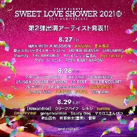 『SWEET LOVE SHOWER 2021』第2弾出演アーティスト&出演日程を発表