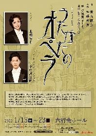 北翔海莉・中村誠治郎出演 ドラマティック・レビュー『うたかたのオペラ』上演決定