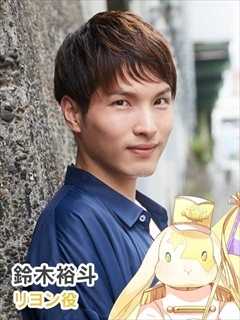 リヨン:鈴木 裕斗