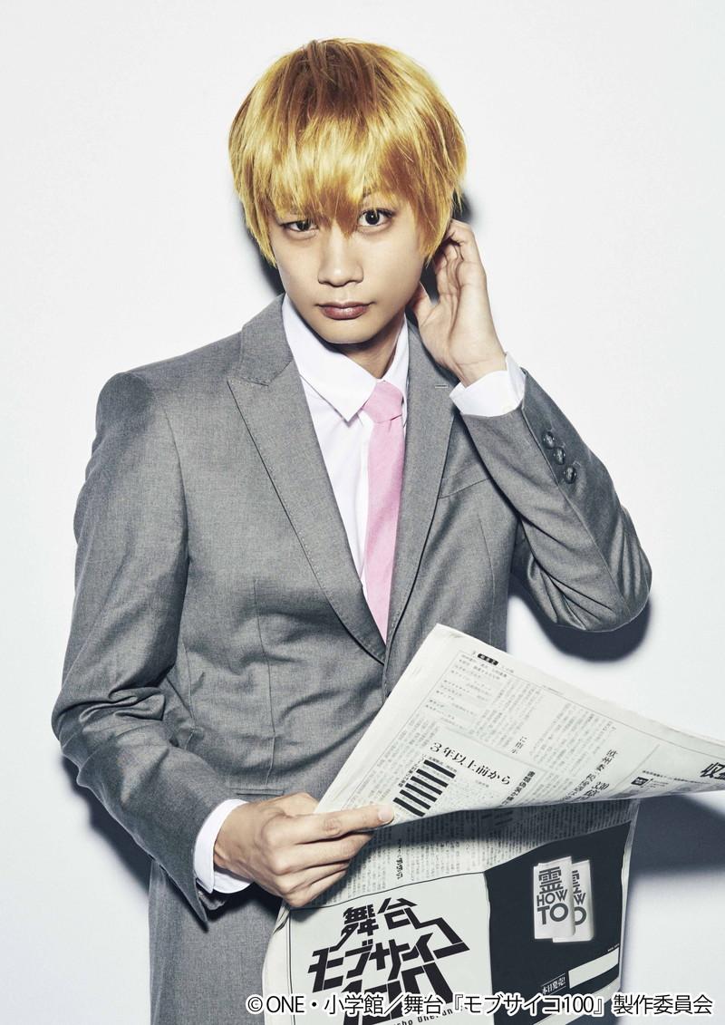 霊幻新隆 役:馬場良馬