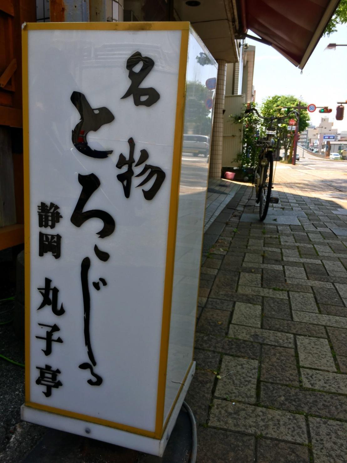 むすれぽ。/静岡(担当:フォーゲル)