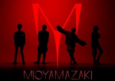 ミオヤマザキ 初めてのアーティスト写真を公開