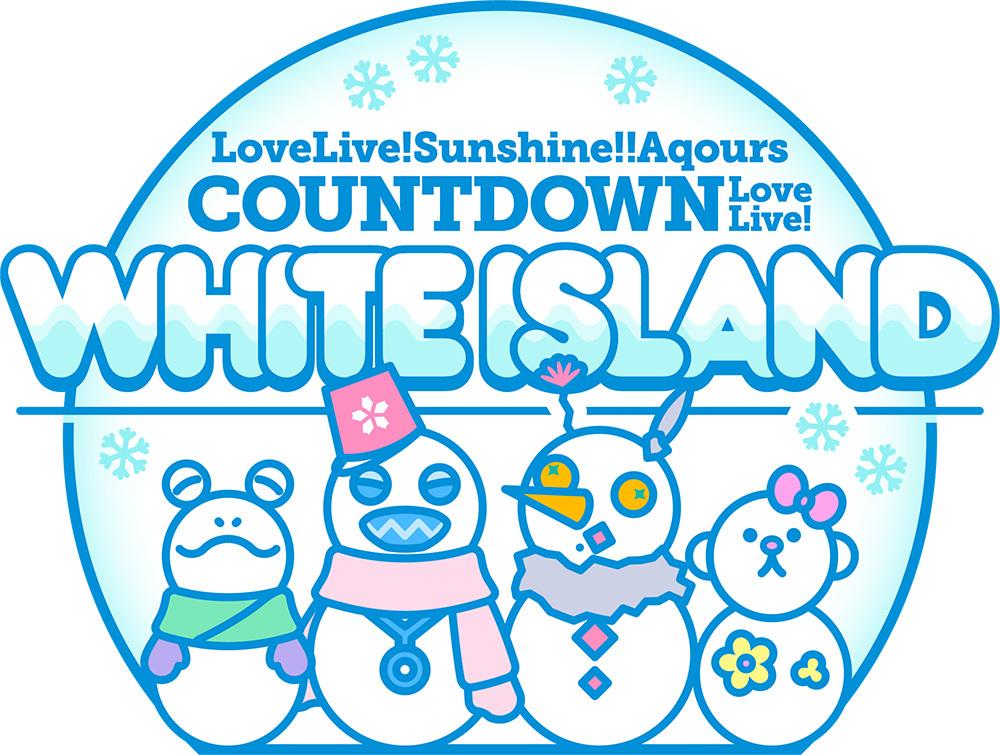 『ラブライブ!サンシャイン!! Aqours COUNTDOWN LoveLive! ~WHITE ISLAND~』ロゴ (C) プロジェクトラブライブ!サンシャイン!! (C) 2017 プロジェクトラブライブ!サンシャイン!!