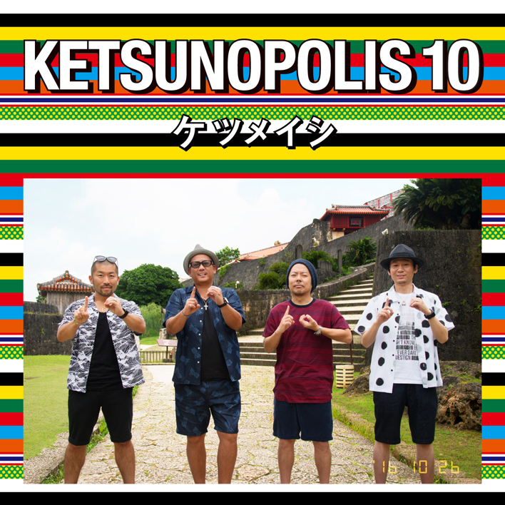 『KETSUNOPOLIS 10』CD+DVD