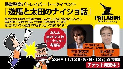 『機動警察パトレイバー』現場の秘話を古川登志夫、池水通洋が語る! 配信イベント開催