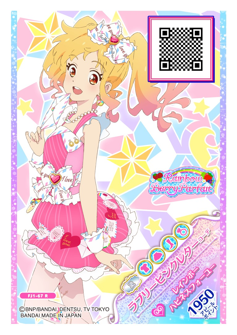 カード例 (C)BNP/BANDAI, DENTSU, TV TOKYO (C)BANDAI