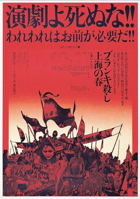ブランキ殺し上海の春(68/71黒色テント)