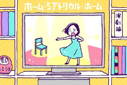 人気現代劇クリエイターの手掛けた新作歌舞伎/ホーム・シアトリカル・ホーム[Vol.12] ~自宅カンゲキ 1-2-3<歌舞伎編>