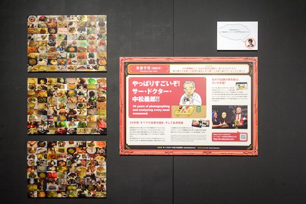 2005年に栄養学賞を受賞したドクター中松さんによる研究のパネル展示