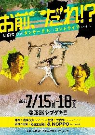 s**t kingzのkazuki&NOPPO、岩崎う大(かもめんたる)による脚本でコントライブを開催