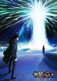 TVアニメ『進撃の巨人』The Final Season Part 2、エレンと少女がたたずむティザービジュアルを公開
