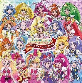 『プリキュア』シリーズ12年分の主題歌をコンプリート!ベストアルバム『プリキュア オープニングテーマコレクション2004~2016』発売へ