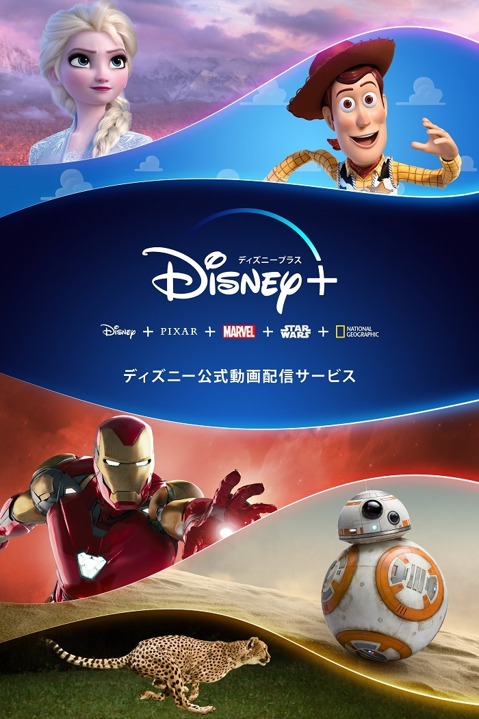 (C)2020 Disney and its related entities