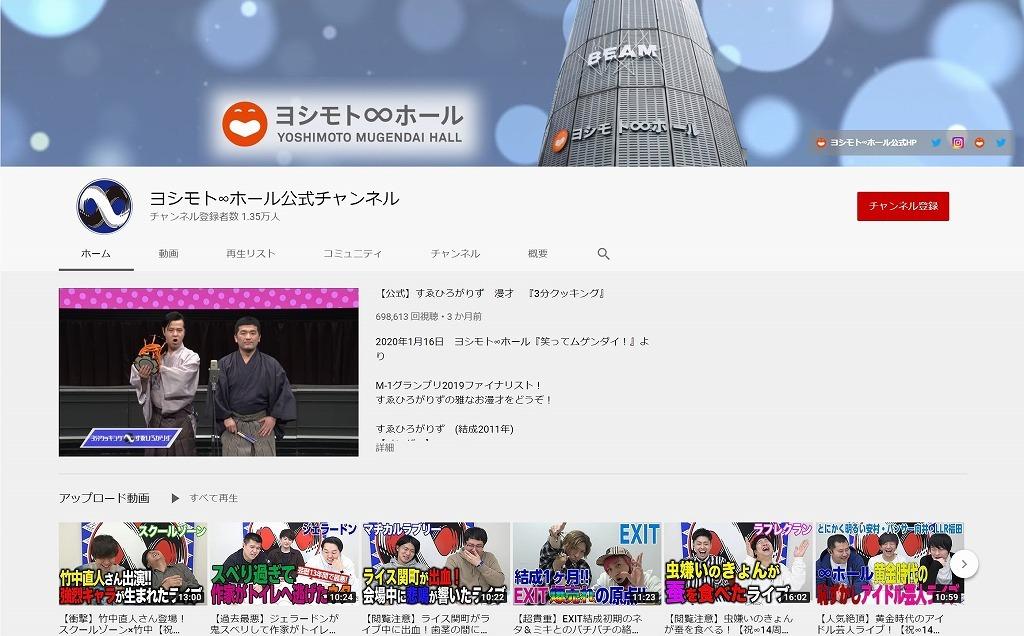 お笑い 動画 チャンネル