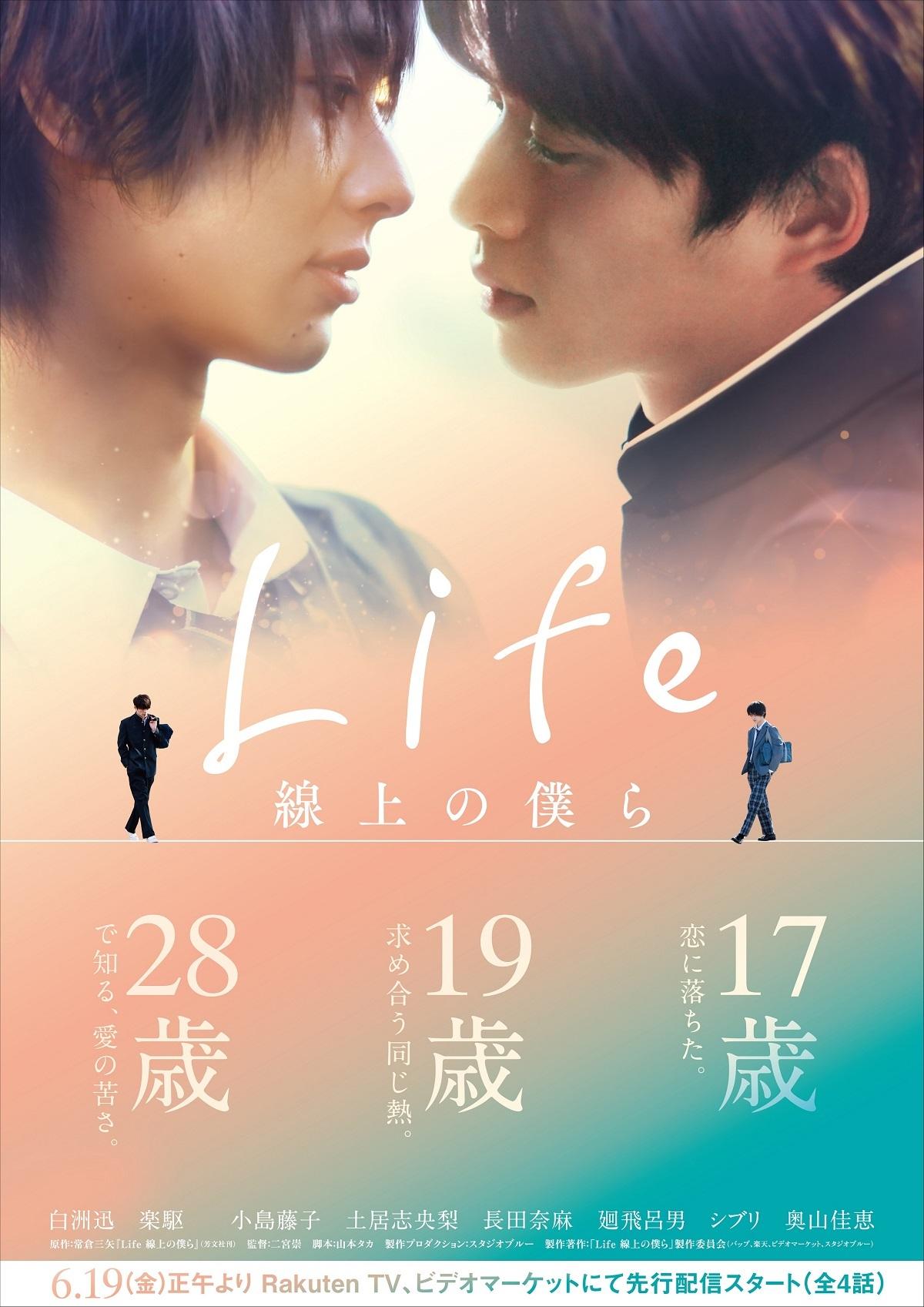 (C)「Life 線上の僕ら」製作委員会 (C)常倉三矢/芳文社