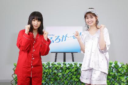 桜井日奈子はお風呂で中島みゆきやback numberを歌う 小西桜子と入浴について語り尽くした『ふろがーる!』パジャマ姿の記者会見