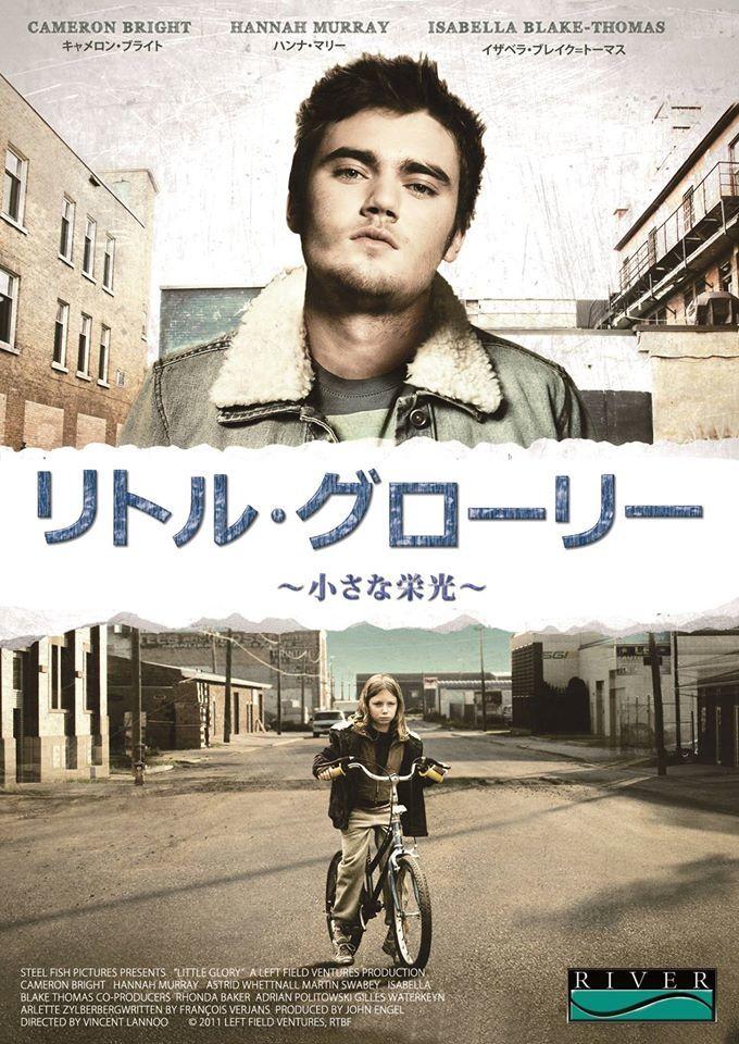 『リトル・グローリー 〜小さな栄光〜』すごいドヤ顔のポスターですけど、かなり優柔不断な主人公 (C) The Little Film Company