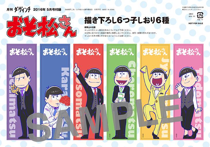 オリジナル付録「描き下ろし6つ子しおり」 ©赤塚不二夫/おそ松さん製作委員会
